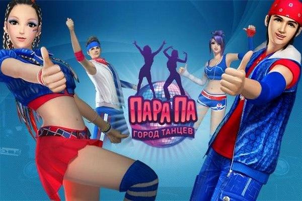 онлайн игра пара па город танцев играть онлайн: