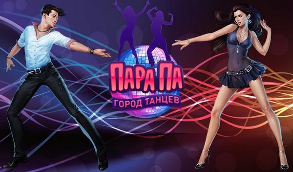 Пара Па – виртуальный город для любителей танцев.